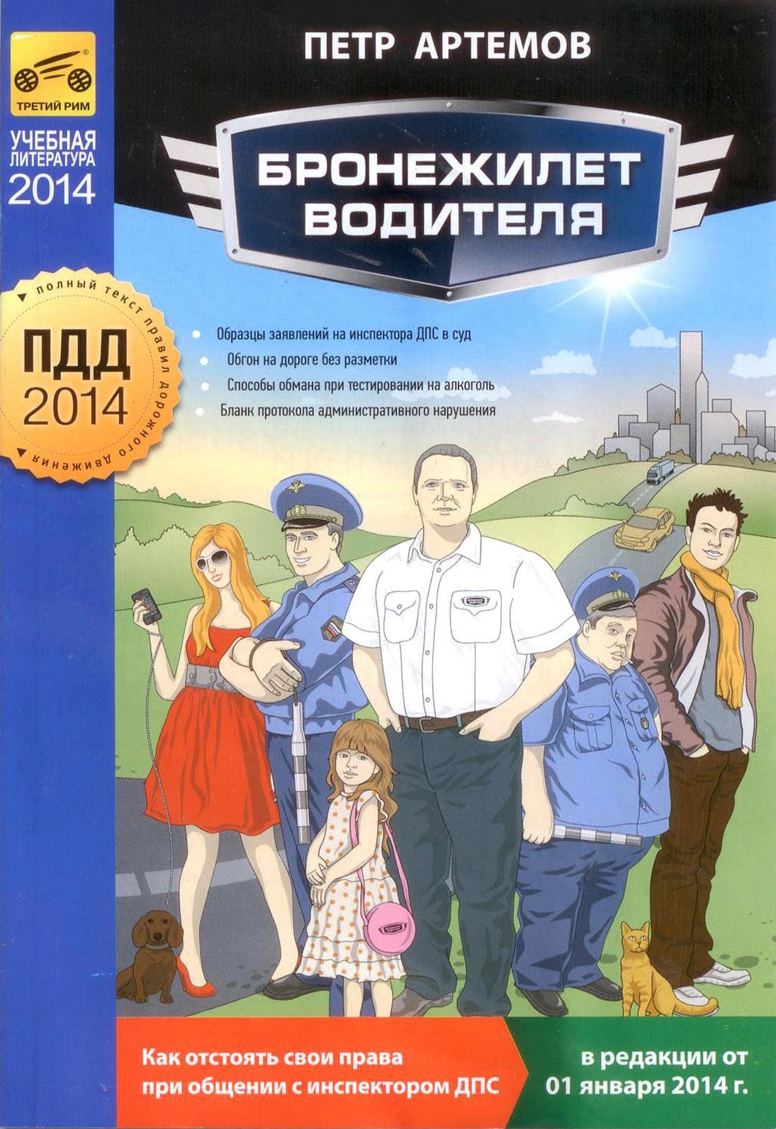 Петр Артемов Бронежилет водителя