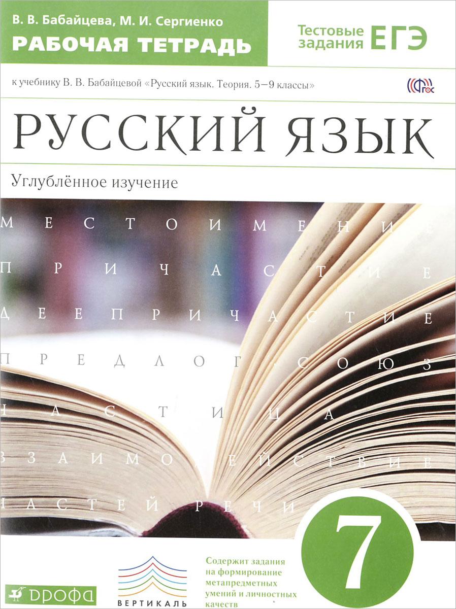 """Умк) """"вертикаль. Русский язык. Русский язык: теория, русский язык."""