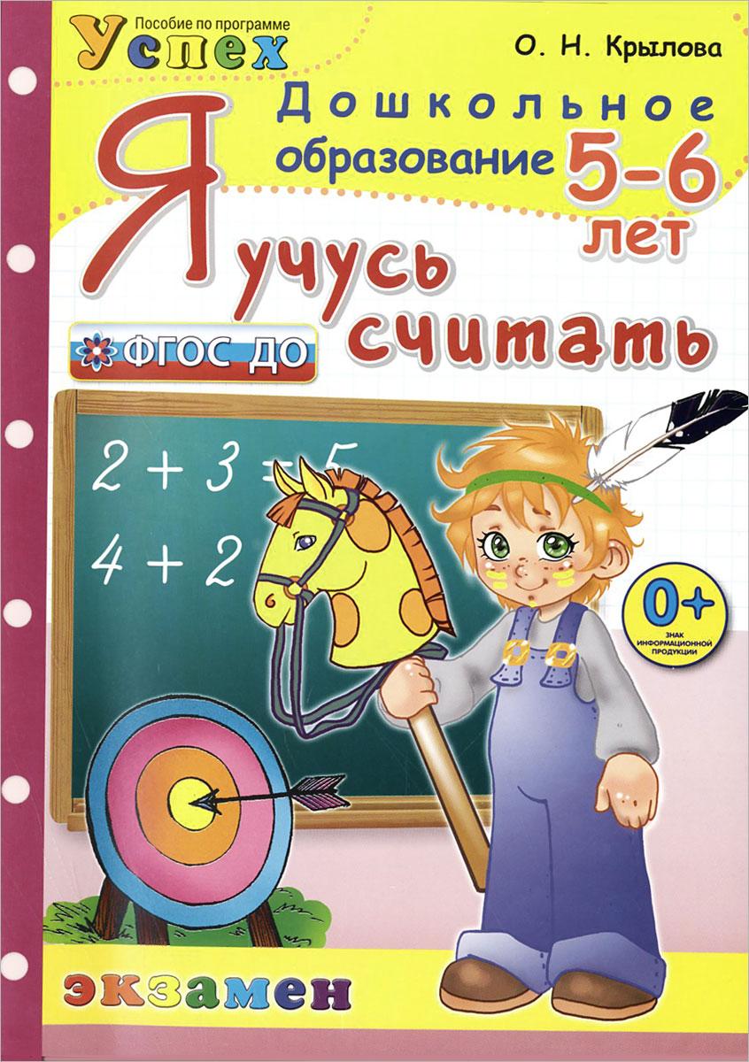 О. Н. Крылова Я учусь считать. 5-6 лет