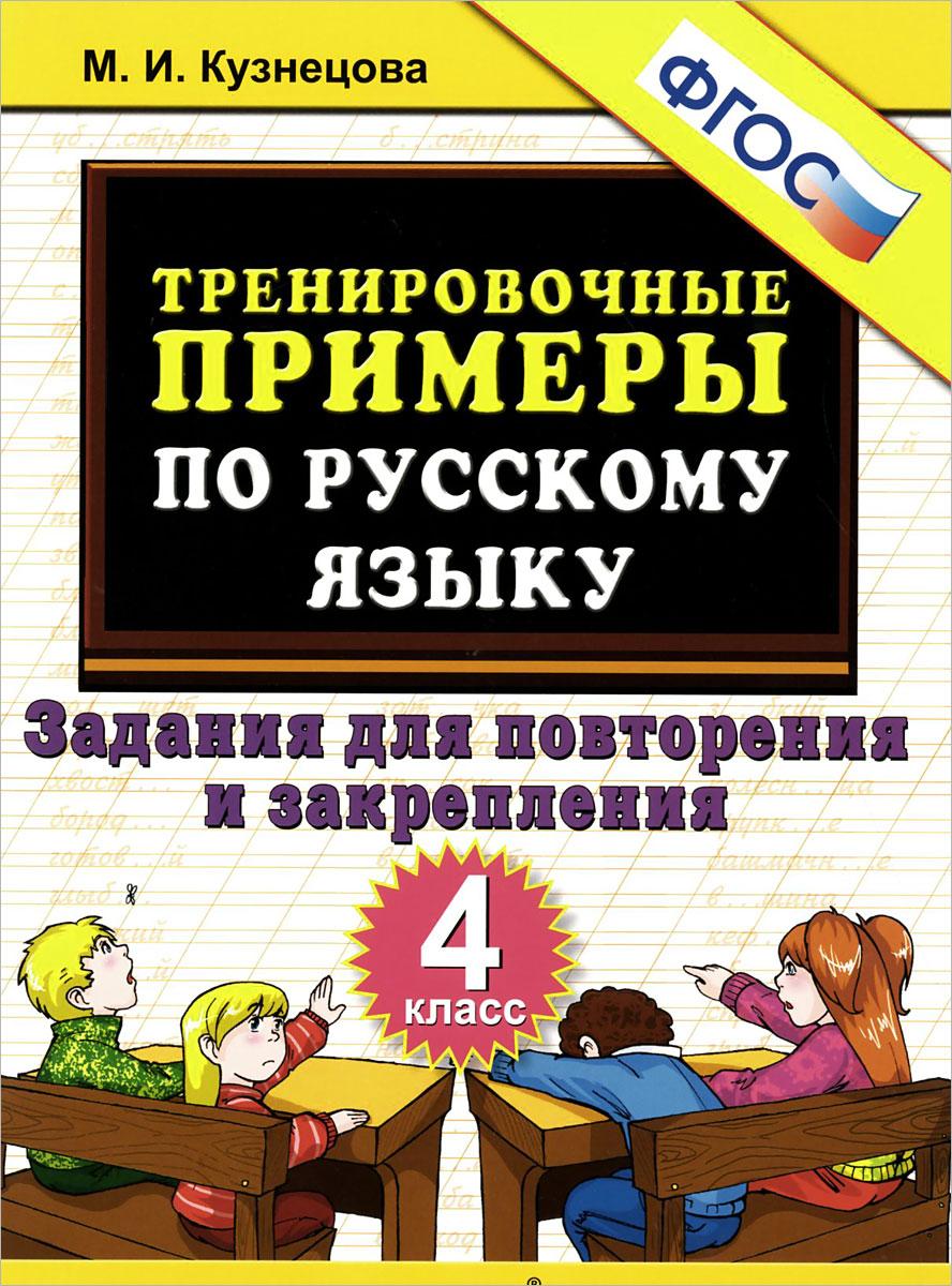 М. И. Кузнецова Тренировочные примеры по русскому языку. 4 класс. Задания для повторения