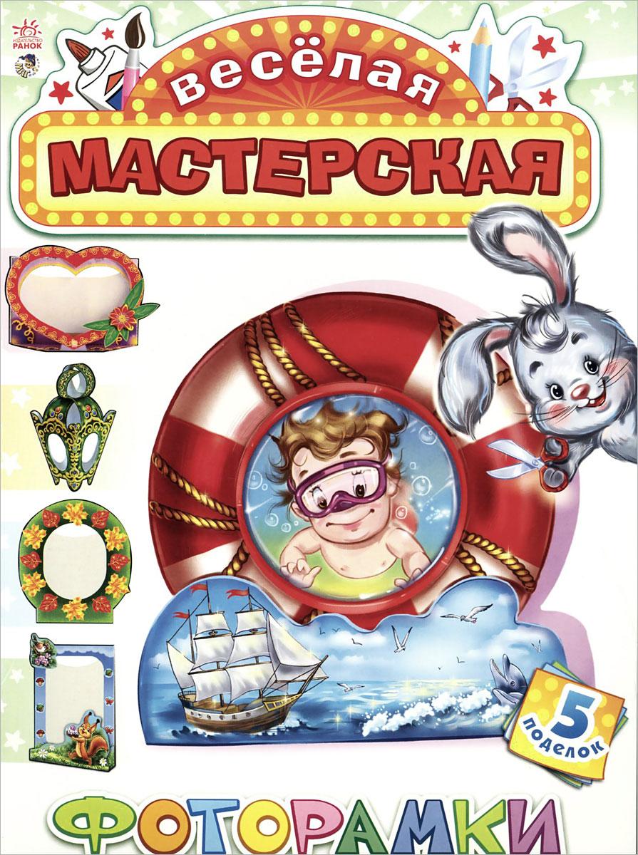 Фоторамки фоторамки русские подарки фоторамка