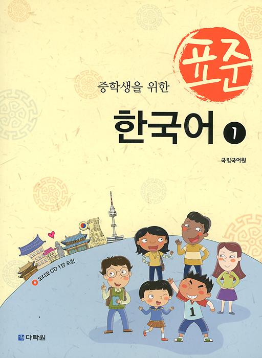 Standart Korean for MSS: 1 (+ CD-ROM) korean made easy for beginners cd
