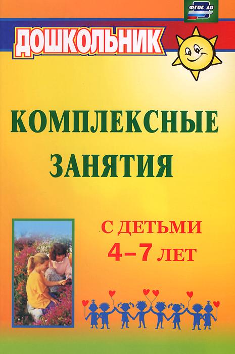 Комплексные занятия с детьми 4-7 лет