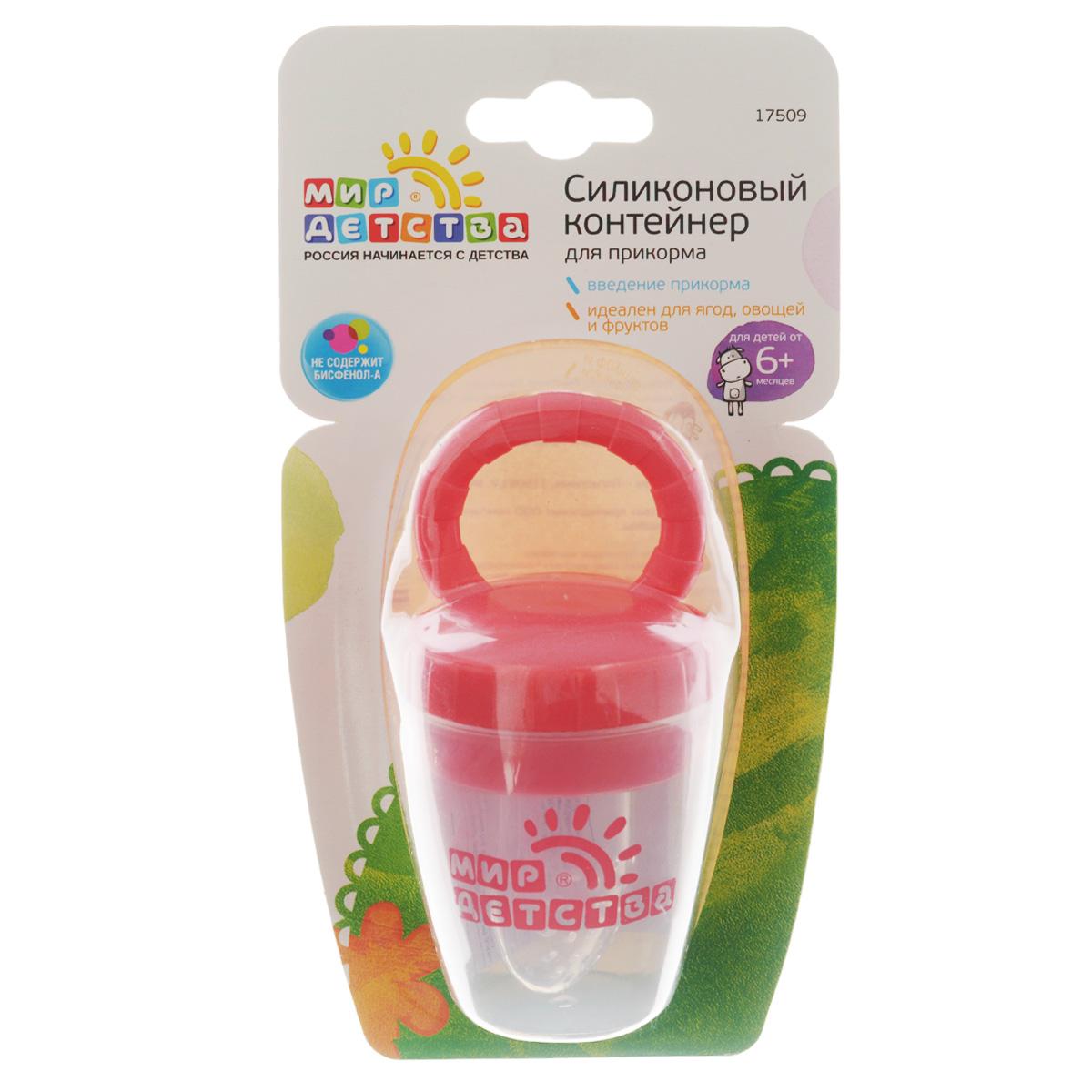 Силиконовый контейнер для прикорма  Мир детства , цвет: розовый. 17509 -  Все для детского кормления
