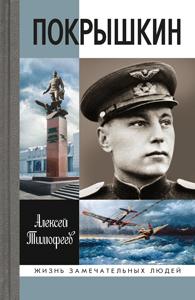 Алексей Тимофеев Покрышкин