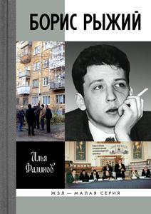 Илья Фаликов Борис Рыжий. Дивий камень откровения личный взгляд на книги библии