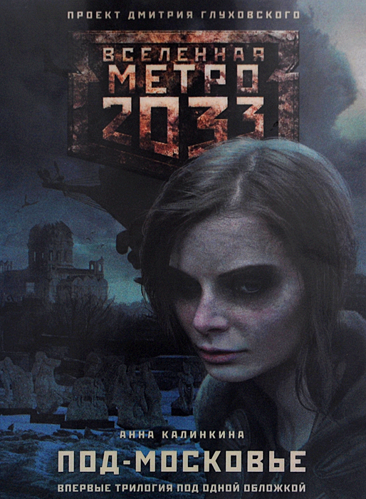 Анна Калинкина Метро 2033. Под-Московье анна калинкина царство крыс