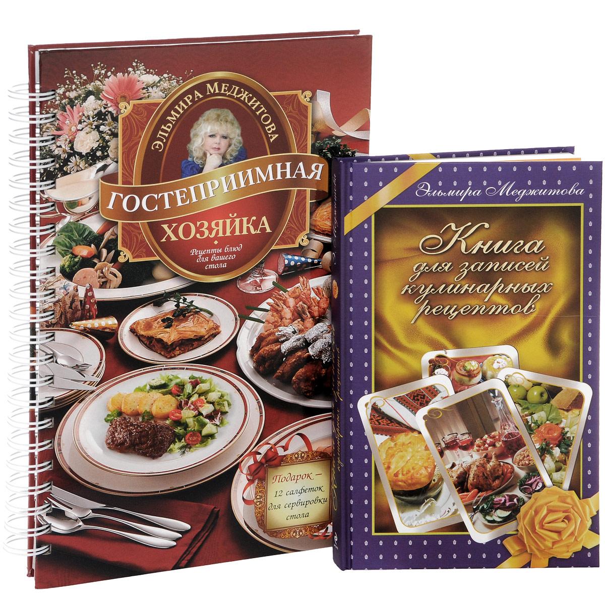 Эльмира Меджитова Гостеприимная хозяйка. Рецепты блюд для вашего стола. Книга для записей кулинарных рецептов (комплект из 2 книг) записные книжки фолиант книга для записей кулинарных рецептов