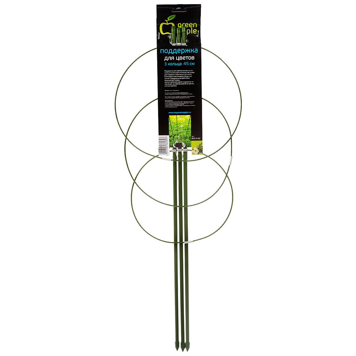 Поддержка для цветов 3 кольца Green Apple GFS-3-45, 45 смGFS-3-45Поддержка для цветов состоит из 3-х колец и используется в качестве опоры для садовых и комнатных растений. Благодаря пластиковому покрытию она не подвержена воздействию окружающей среды. За счет зеленого цвета поддержка не отвлекает на себя внимание от цветка или кустарника.