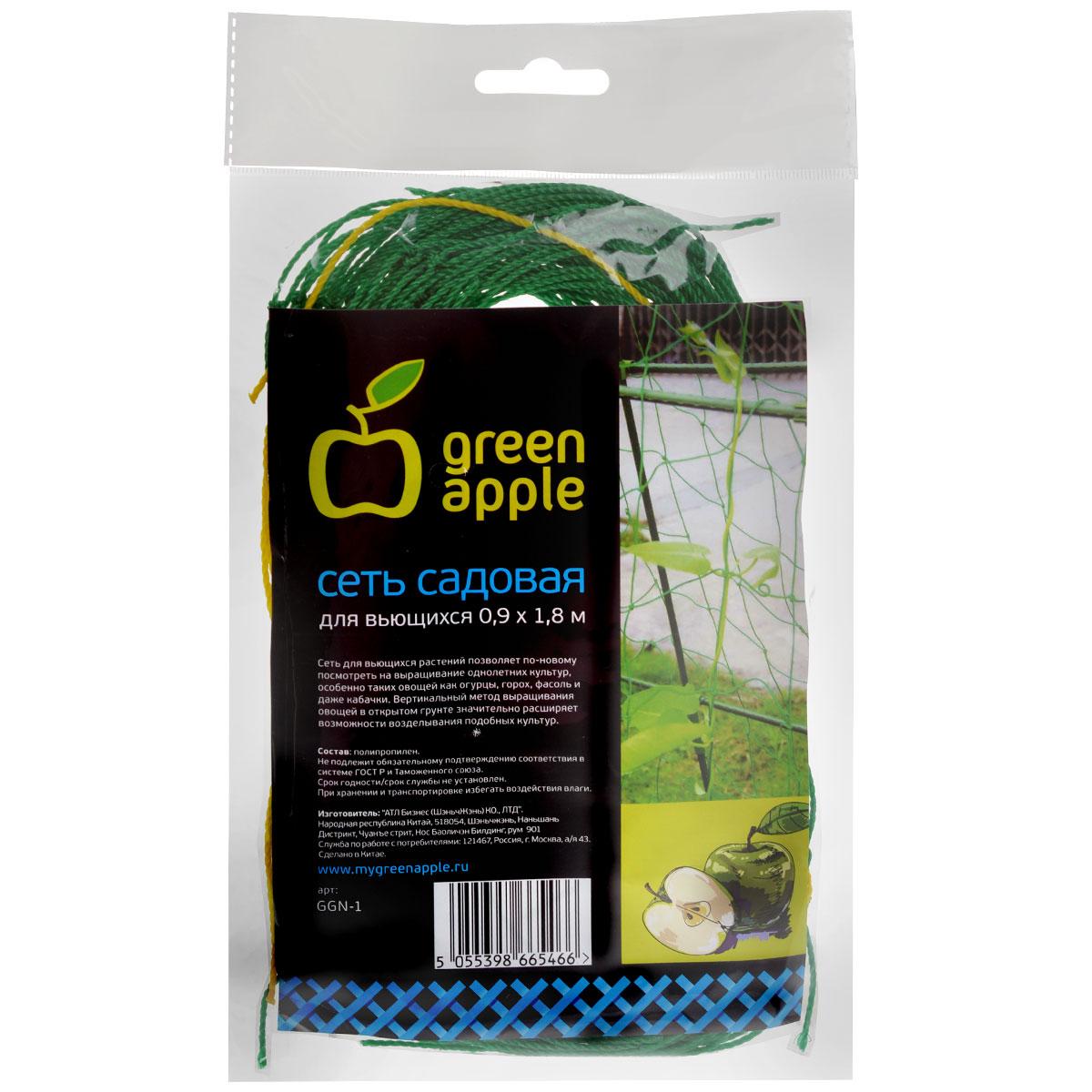 Сеть садовая для вьющихся Green Apple GGN-1, 0,9 х 1,8 мGGN-1Сеть для вьющихся растений позволяет по-новому посмотреть на выращивание однолетних культур, особенно таких овощей как огурцы, горох, фасоль и даже кабачки.Вертикальный метод выращивания овощей в открытом грунте значительно расширяет возможности возделывания подобных культур.