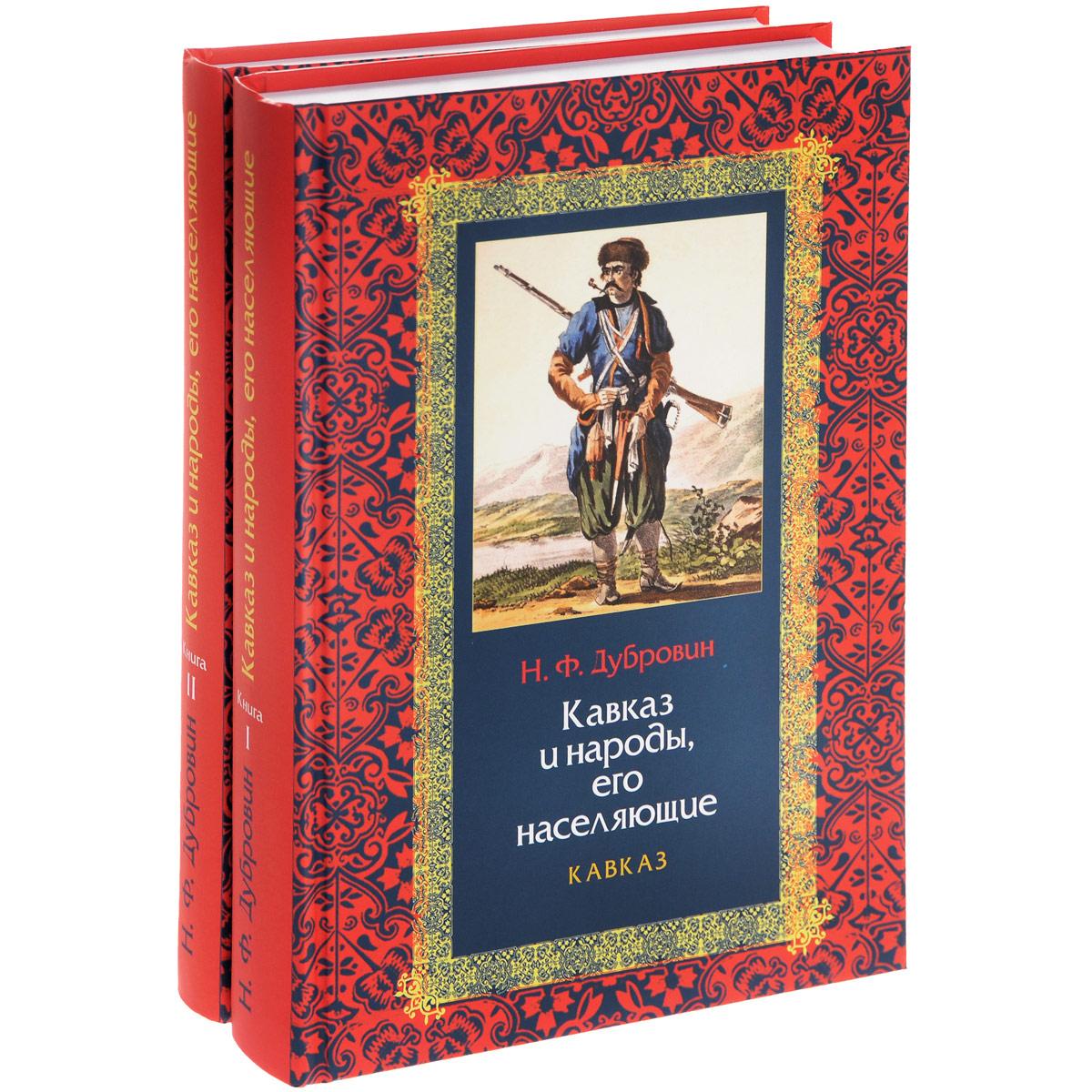 Н. Ф. Дубровин Кавказ и народы, его населяющие. В 2 книгах (комплект) н ф дубровин кавказ и народы его населяющие в 2 книгах комплект