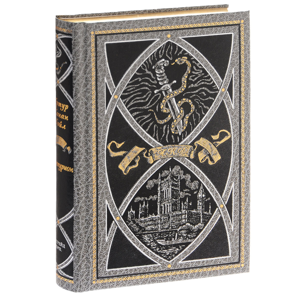 Артур Конан Дойл Артур Конан Дойл. Избранные сочинения. Центурион  (подарочное издание) артур конан дойл тайна клумбера