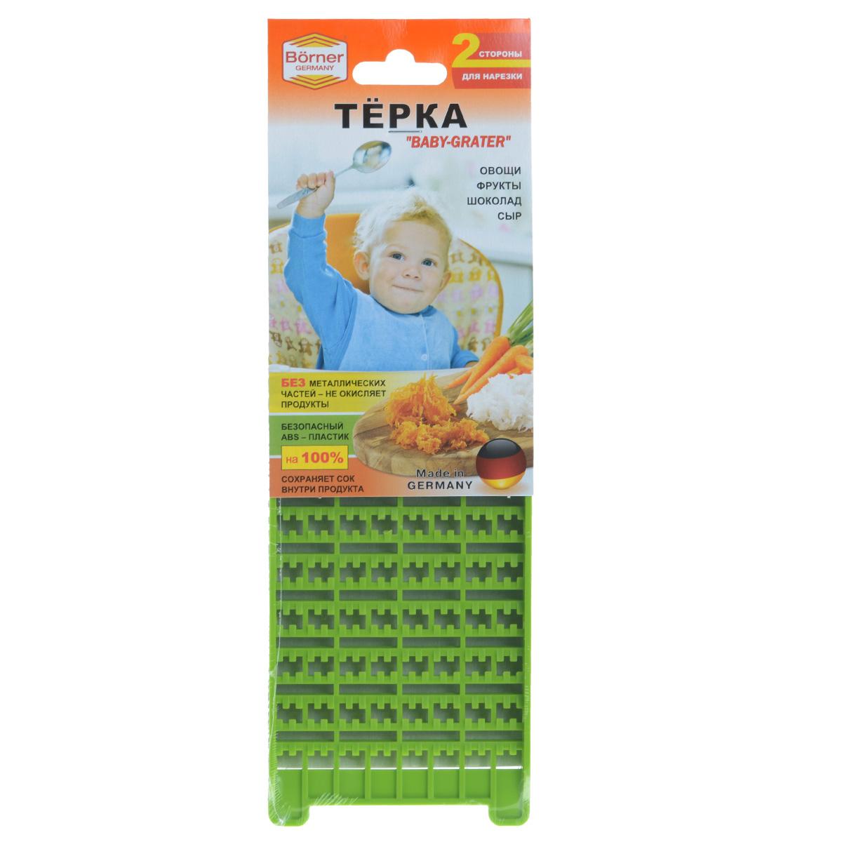 Терка Borner Baby-Grater, цвет: зеленый3810129Самое большое преимущество терки Borner Baby-Grater в том, что она не имеет металлических частей и не окисляет нарезаемый продукт. С этой теркой вы своими руками сделаете вкусное пюре или салаты из свежих овощей и фруктов для детского и диетического питания. Терка режет продукты, а не давит их, и вы будете иметь соки и витамины в салатах, а не на столе.Терка имеет рабочую поверхность с двух сторон:Сторона с крупными зубцами: Сыр, чеснок, сельдерей, морковь, яблоко, свекла, редис, шоколад, цедра цитрусовых и т.п. перерабатываются в мягкую воздушную стружку для сырых овощных и фруктовых салатов.Сторона с мелкими зубцами предназначена для измельчения овощей, фруктов и прочих продуктов в пюре. Картофель на ней перерабатывается в пюреобразную массу для оладий.Размер терки: 24,5 см х 10 см х 1,5 см.