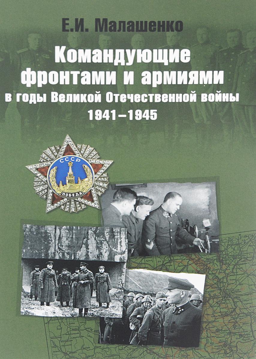 Малашенко Е.И. Командующие фронтами и армиями в годы Великой Отечественной войны 1941-1945