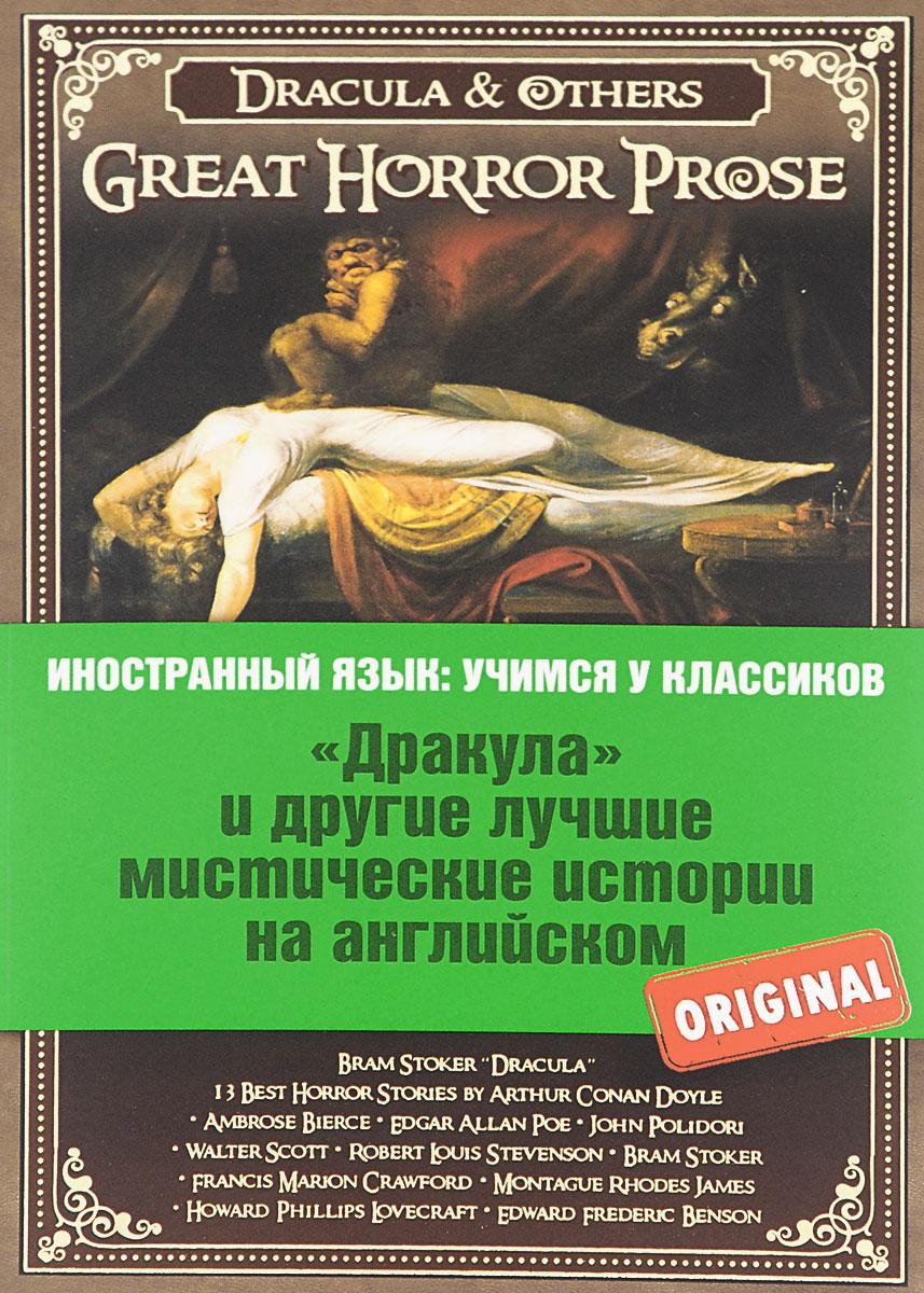 Брэм Стокер и др. ?Дракула? и другие лучшие мистические истории на английском