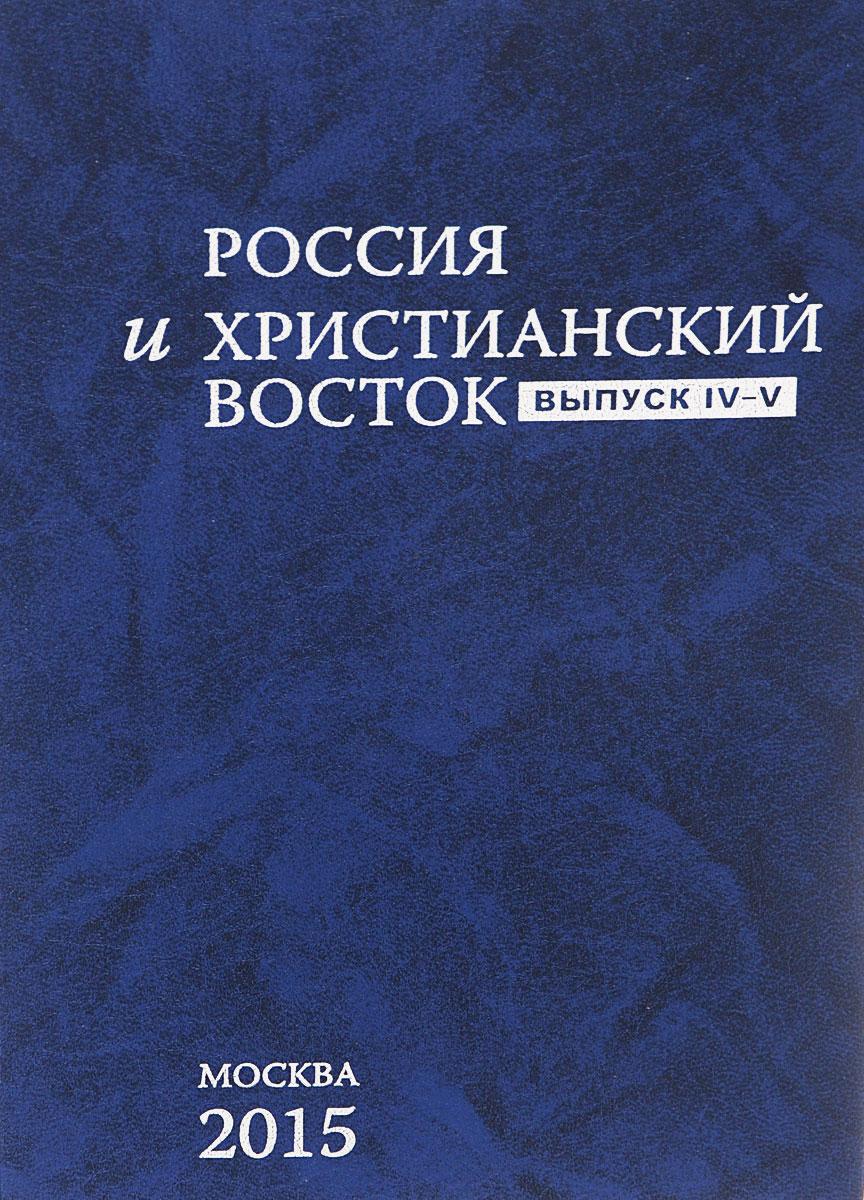 Россия и христианский восток. Выпуск IV-V vostok 420892 восток