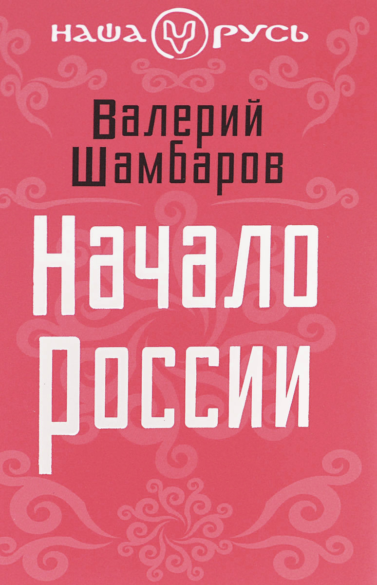 Zakazat.ru Начало России