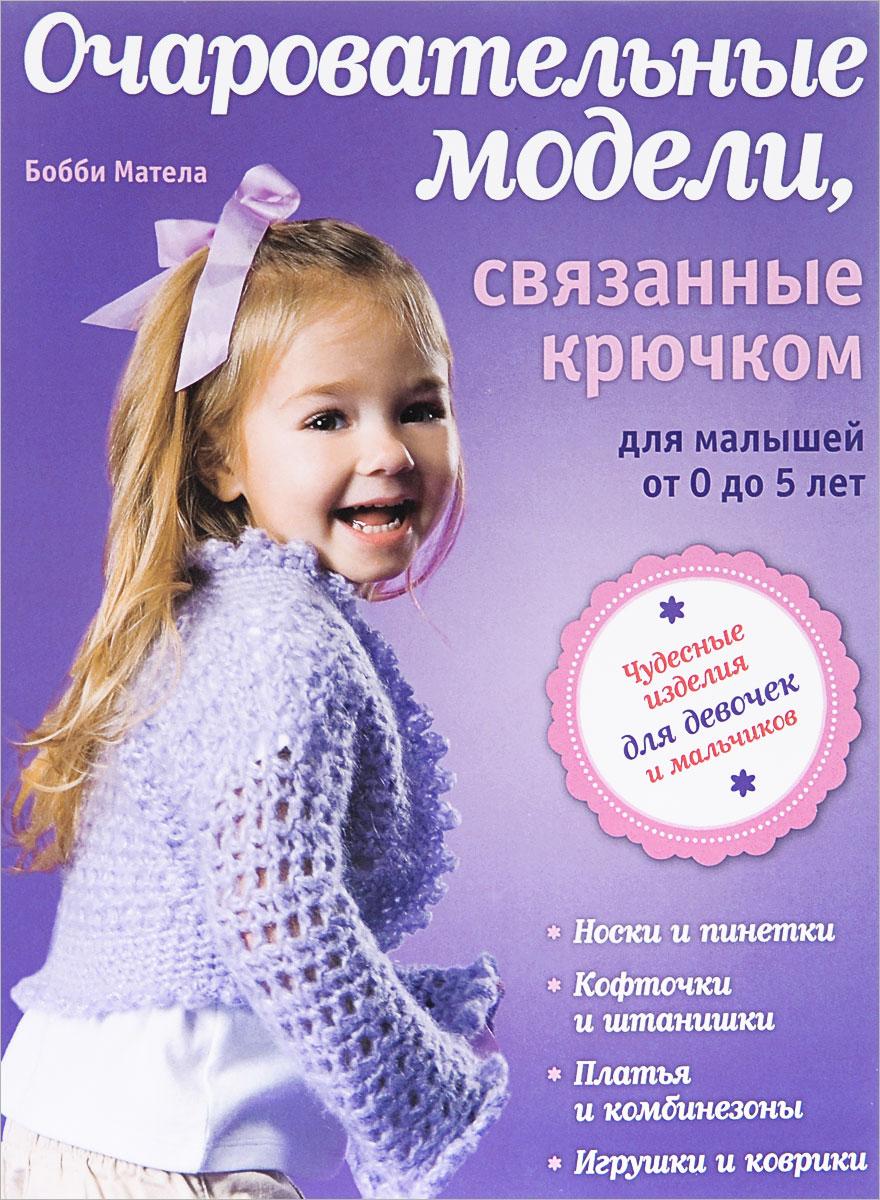 Очаровательные модели, связанные крючком, для малышей от 0 до 5 лет (книга в суперобложке) математика для малышей я считаю до 100