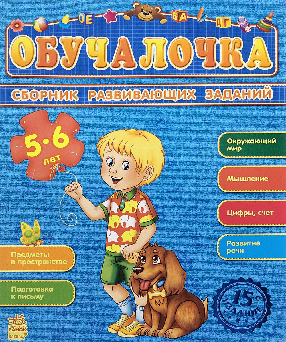 Наталья Коваль Обучалочка Сборник развивающих заданий 5-6 лет