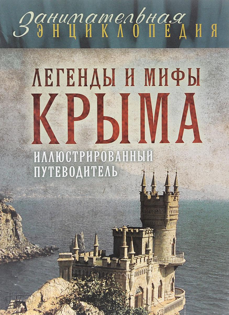 Калинко Т.Ю. Легенды и мифы Крыма. 2-е издание