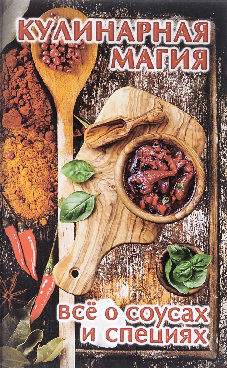 Руфанова Е. ГМ.Кулинарная магия.Все о соусах и специях руфанова е сост фаршированные овощи