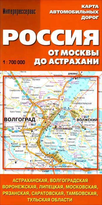 Россия. От Москвы до Астрахани. Карта автомобильных дорог в астрахани клапан подпитки