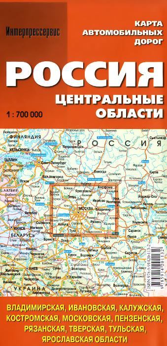 Россия. Центральные области. Карта автомобильных дорог куплю дом в ярославской области от 100000 до 200000