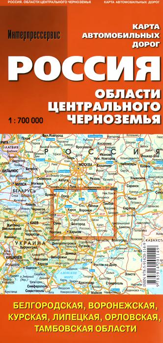 В. Пейхвассер Россия. Области Центрального Черноземья. Карта автомобильных дорог