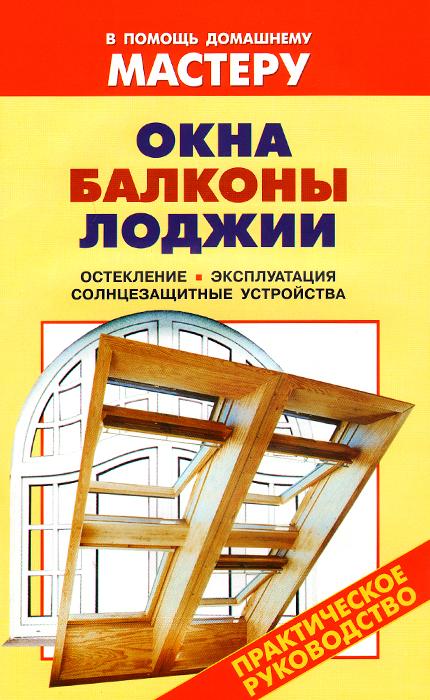 Окна. Балконы. Лоджии. Справочник