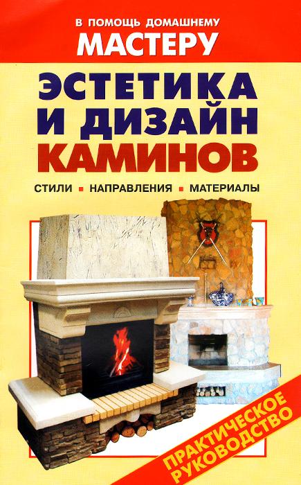 Эстетика и дизайн каминов. Справочник