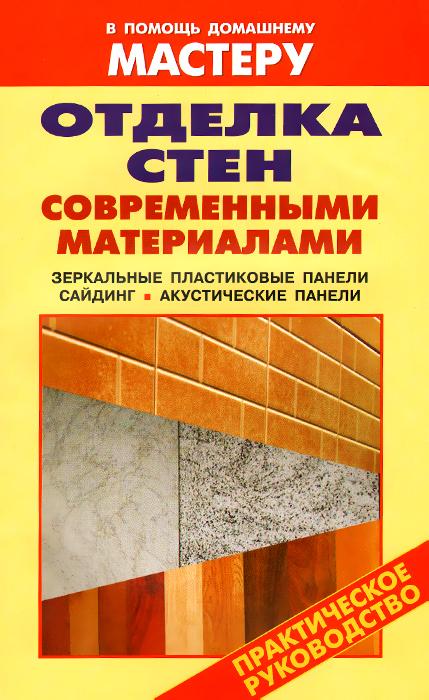 Отделка стен современными материалами. Справочник