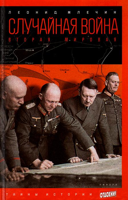 Леонид Млечин Случайная война. Вторая мировая