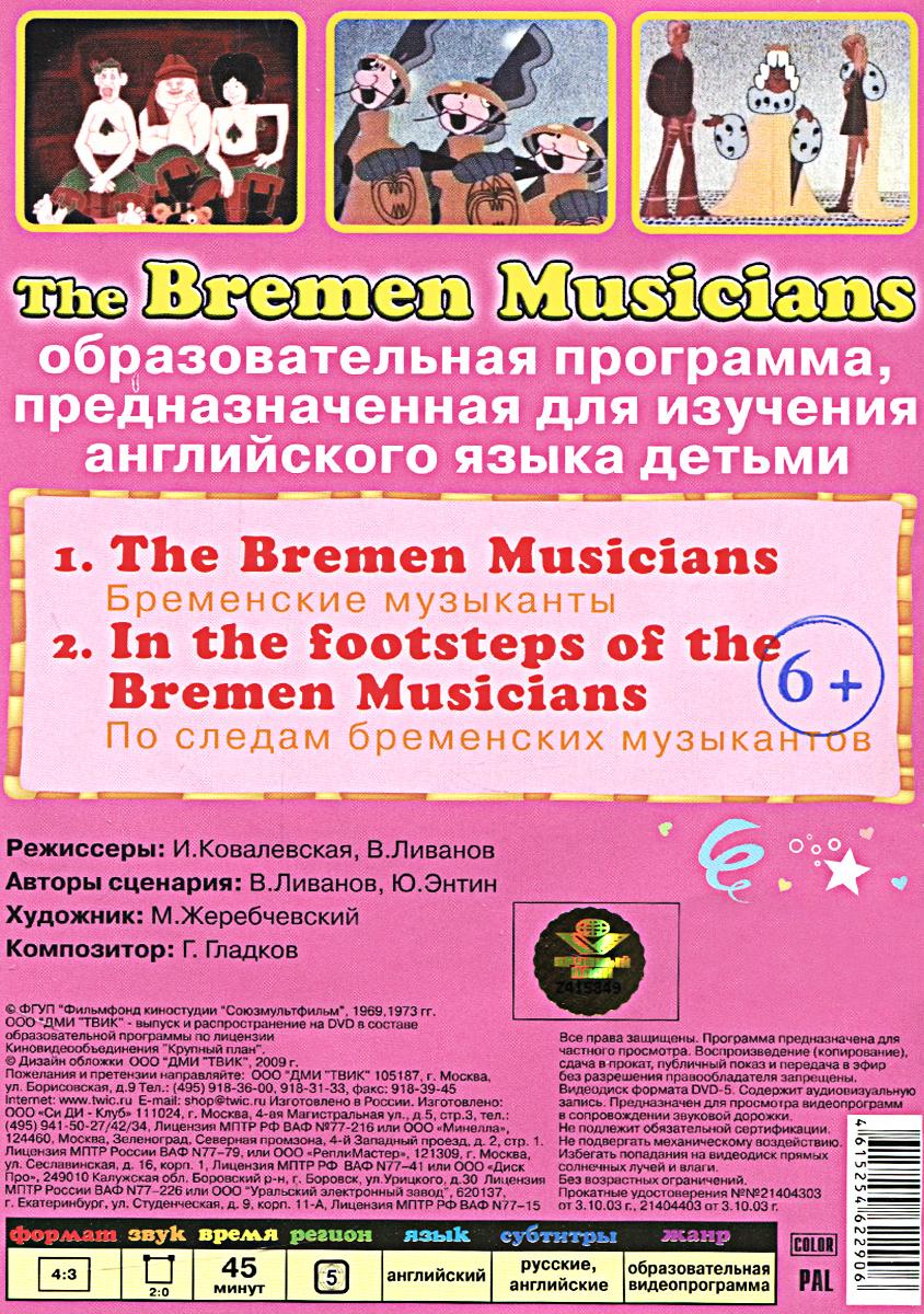 The Bremen Musicians ФГУП