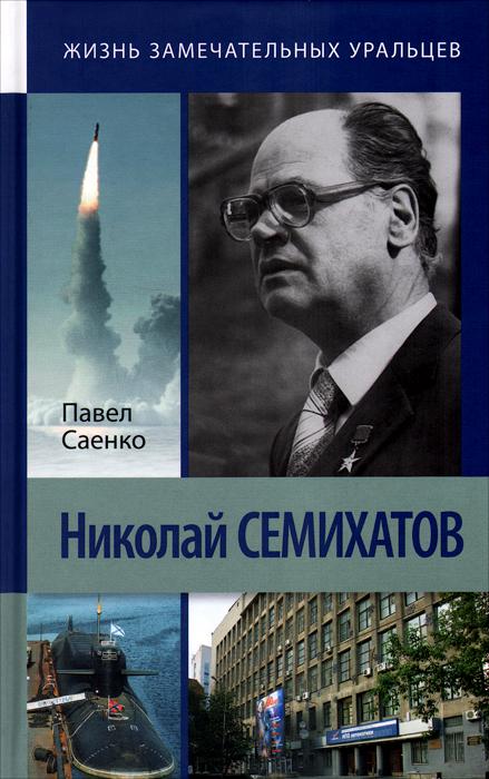 Павел Саенко Николай Семихатов а в дубовик чувствительность твердых взрывчатых систем к удару