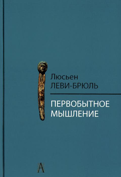 Люсьен Леви-Брюль Первобытное мышление