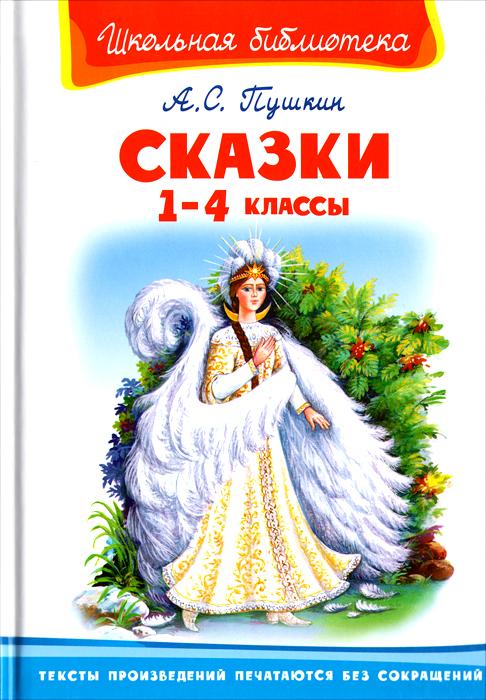 А. С. Пушкин. Сказки. 1-4 классы