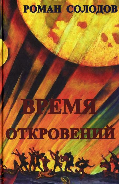 Роман Солодов Время откровений корецкий д а когда взорвется газ