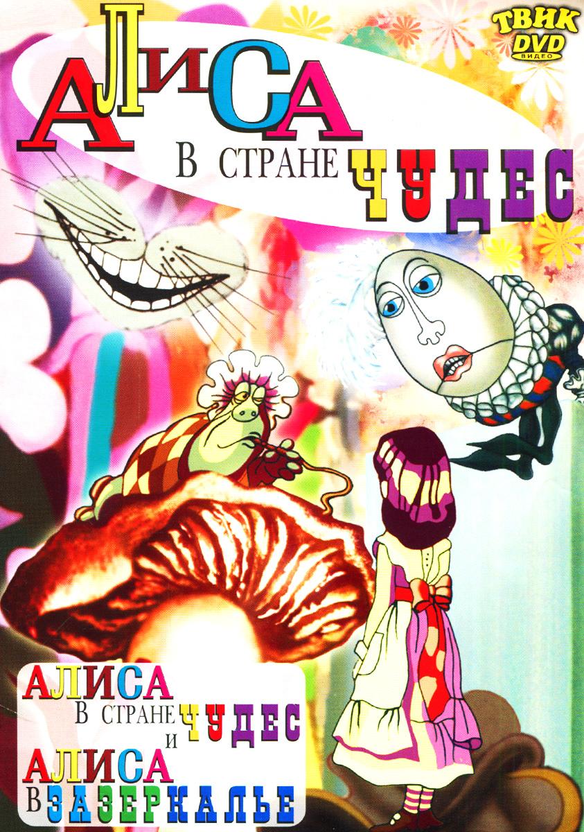 Алиса в Стране Чудес / Алиса в Зазеркалье страна чудес и зазеркалье