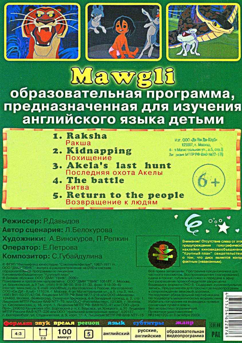 Mawgli ФГУП