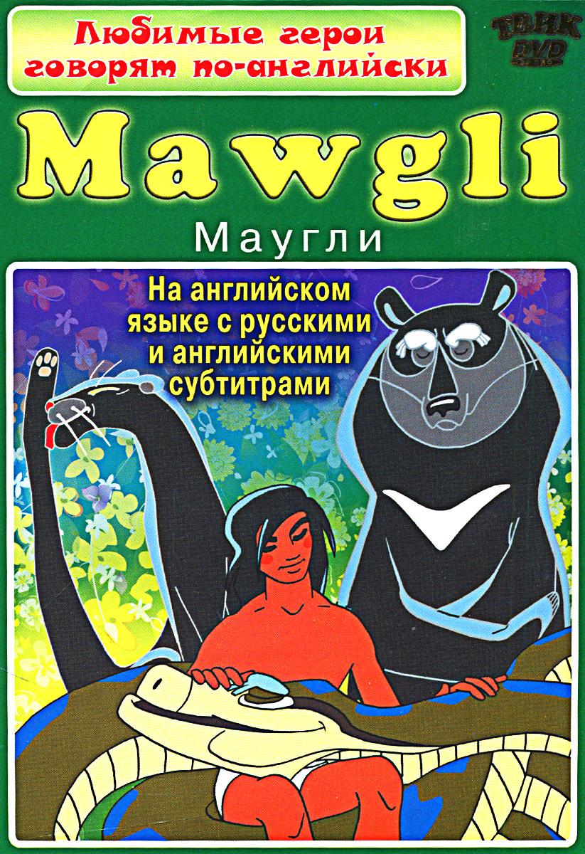 Mawgli янг сьюзен программа возвращение