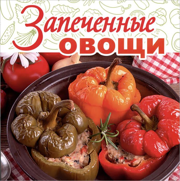 Запеченные овощи куплю овощи с предоплатой в украине
