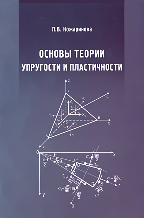 Основы теории упругости и пластичности. Учебное пособие