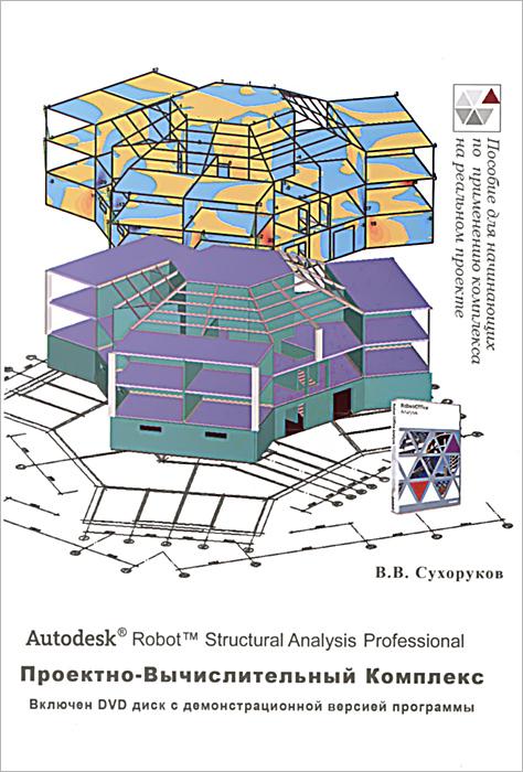 Autodesk Robot Structural Analysis Professional. Проектно-вычислительный комплекс. Справочно-учебное пособие. В. В. Сухоруков
