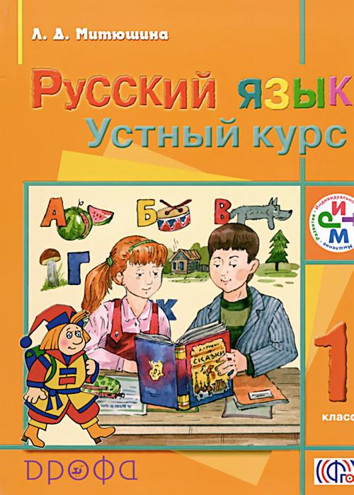 Zakazat.ru: Русский язык. 1 класс. Устный курс. Л. Д. Митюшина