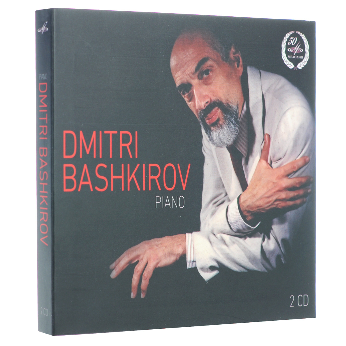 Дмитрий Башкиров Dmitri Bashkirov. Piano (2 CD) cd дмитрий хворостовский georgy sviridov russia cast adrift