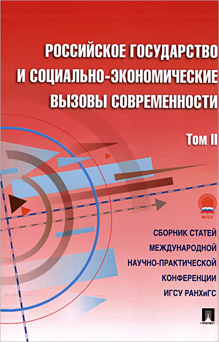 Российское государство и социально-экономические вызовы современности. Том 2