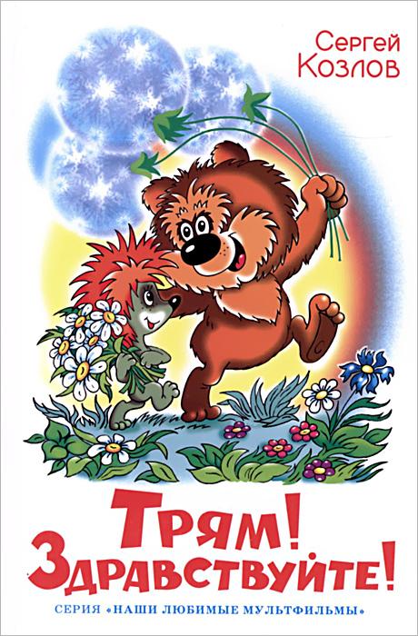 Сергей Козлов Трям! Здравствуйте! солнечный заяц и медвежонок и другие сказки