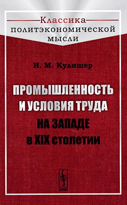 И. М. Кулишер Промышленность и условия труда на Западе в XIX столетии detskaya kosmetika i gigiena