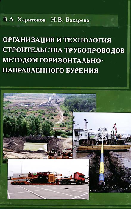 В. А. Харитонов, Н. В. Бахарева Организация и технология строительства трубопроводов методом горизонтально-направленного бурения