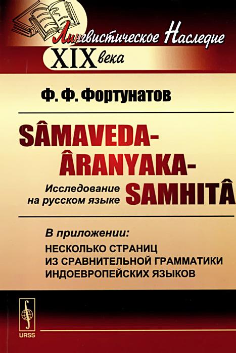 Ф. Ф. Фортунатов. Samaveda-Aranyaka-Samhita. Исследование на русском языке